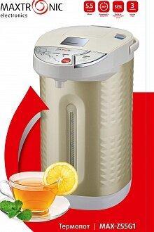 Электрический термопот для дома 5.5 л MAXTRONIC MAX-Z55G1 с автоматической подачей воды