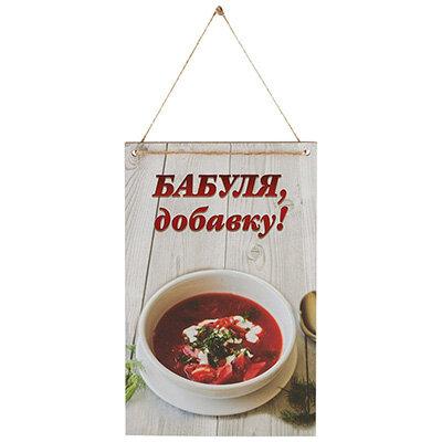 Табличка для интерьера Бабуля добавку! ИТ-069