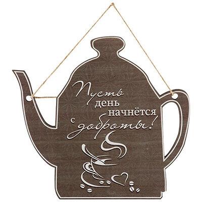 Табличка для кухни Пусть день начнется с доброты ИТ-033