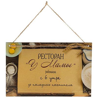 """Табличка на кухню Ресторан """"У мамы"""" Работает с 6 утра до последнего посетителя ИТ-042"""