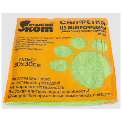 Вафельная салфетка 30х30 см из микрофибры Рыжий КОТ M-03-GR универсальная , цвет: зеленый