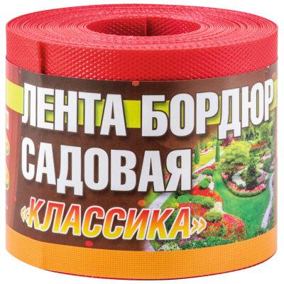 """Лента бордюрная садовая """"Классика"""" ЭКО36ПС H=10см, L=9м красные оттенки, текстурированный"""