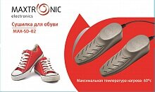 Сушилка для обуви электрическая бытовая мощностью 12 Вт MAXTRONIC MAX-SD-02