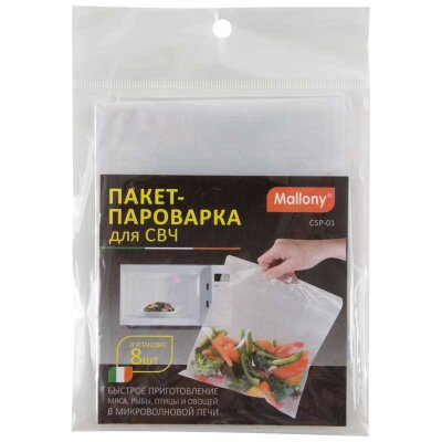 Пакет пароварка для микроволновки 25х25 см CSP-01 Mallony 8 шт в наборе