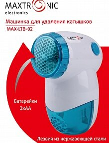 Машинка для стрижки катушек MAXTRONIC MAX-LTB-02 питание 2xAA