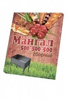 Мангал стальной сборный Стандарт без шампуров 50х30х50 см МНГА1К Павлово сталь 0.5 мм в коробке