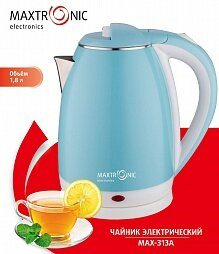 Чайник 1.8 л MAXTRONIC MAX-313A 1800 Вт в корпусе из стали , цвет голубовато-бирюзовый