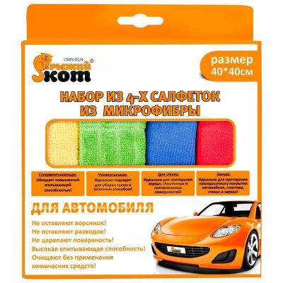 Салфетки для автомобиля 30х30 см Рыжий Кот CMFS-01/4 4 штуки из микрофибры