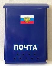 """Ящик почтовый металлический """"Почта"""" с замком Павлово"""