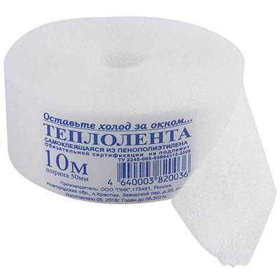 Теплолента самоклеющаяся для окон 50ммх10м пенополиэтилен