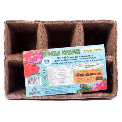 Горшочек торфяной 9x9см квадратный (упаковка 18шт)