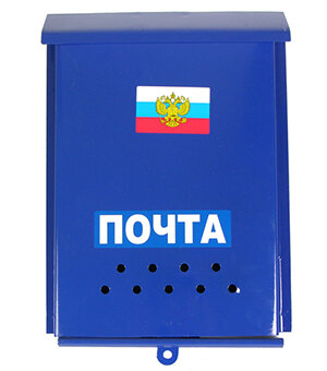 Вертикальный почтовый ящик ПОЧТА с петелькой под навесной замок Павлово