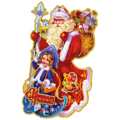 """Наклейка новогодняя """"Дед мороз с внучкой"""" с эффектом 3D"""