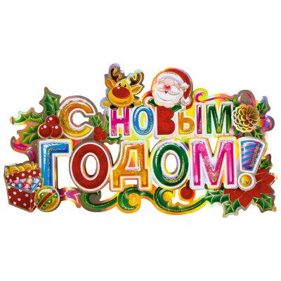 """Наклейка новогодняя """"С новым годом"""" на мебель и стены с эффектом 3D"""
