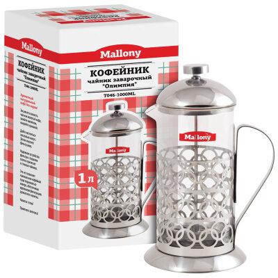 Французский пресс 1 л Olimpia T046-1000ML Mallony для заваривания кофе и чая