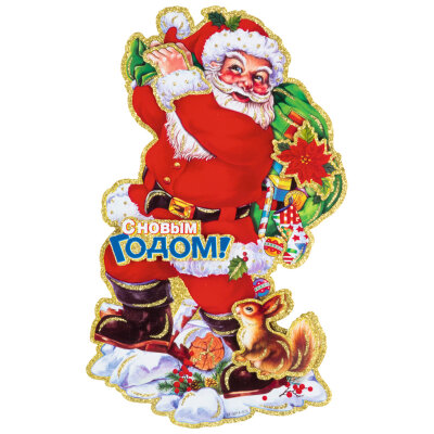 """Наклейка новогодняя 36х22 см """"Дед мороз с мешком подарков"""" с эффектом 3D"""