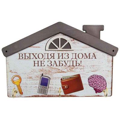"""Вешалка для ключей """"Выходя из дома не забудь"""" с 3 крючками 006 из дерева и картона 22х14х0.6 см"""