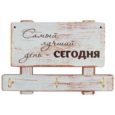 """Вешалка для ключей настенная """"Самый лучший день сегодня"""" 010 с 3 крючками 22х14х0,6 см из дерева и картона"""