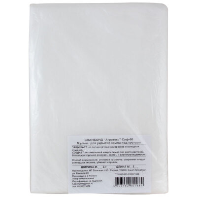Укрывной материал Спанбонд белый  №17 3.2х10 м