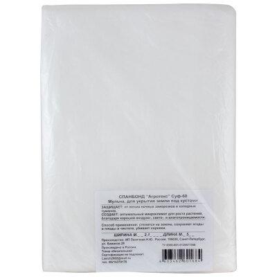 Спанбонд укрывной материал белый цвет №42 3.2х6 м