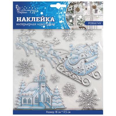 Виниловая наклейка на окно новогодняя 18х18 см POX6674V Дед Мороз в санях, Белая