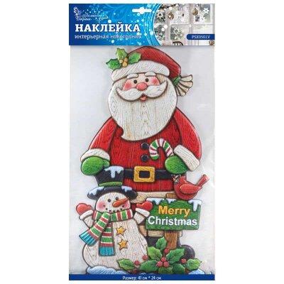 Наклейка виниловая новогодняя на окно PSX9501V Merry Christmas 41.5x24 см