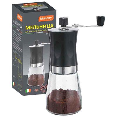 Кофемолка Mulino Mallony жерновая ручная керамика кофейных зерен  6.6х18 см