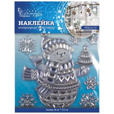 Наклейка виниловая новогодняя для украшения окон и стекол 17х18 см PSX2211V Снеговик, белая