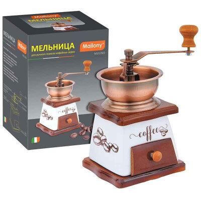 Кофемолка жерновая Mulino Mallony ручная 10х16 см карбоновая сталь