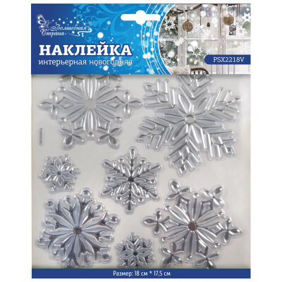 Виниловая наклейка новогодняя на окно 17.5х17.5 см PSX2218V Снежинки, белая