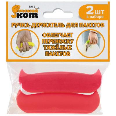 Ручка держатель для пакетов Рыжий КОТ BH-1
