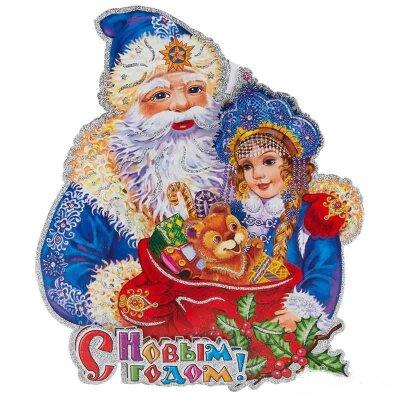 """Наклейка новогодняя """"Дед мороз и снегурочка"""" M 35x40 см двусторонняя цветная с эффектом 3D"""