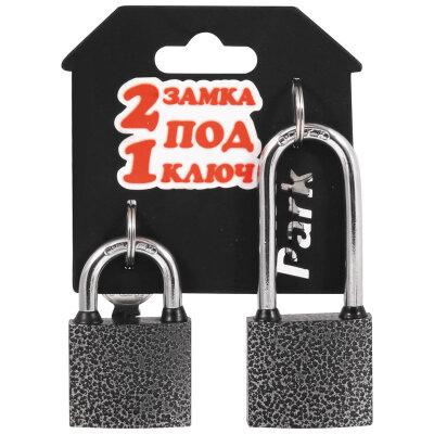PARK BC3P40/BC3P40-01 Замки навесные 40 мм 2 шт под один ключ с длинной и короткой дужкой