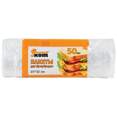 Пакеты для бутербродов полиэтиленовые 25х32 см Рыжий КОТ 50 шт в рулоне