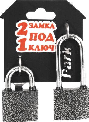 PARK BC3P50/BC3P50-01 Замки навесные 50 мм 2 шт под один ключ с короткой и длинной дужками
