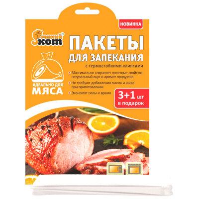 Пакеты для запекания в духовке Рыжий КОТ 25х38 см, 4 шт в картонной упаковке
