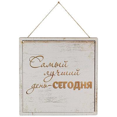 Табличка для интерьера Самый лучший день - Сегодня ИТ-013
