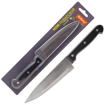 Нож поварской CLASSICO MAL-03CL 15 см малый с пластиковой рукояткой
