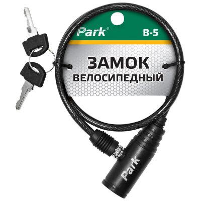 PARK B-5 Замок для велосипеда с ключами гибкий