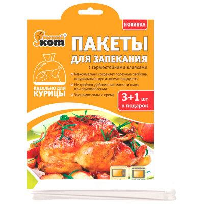Пакеты для запекания с термостойкими клипсами Рыжий КОТ для курицы 30х40 см 4 шт в упаковке