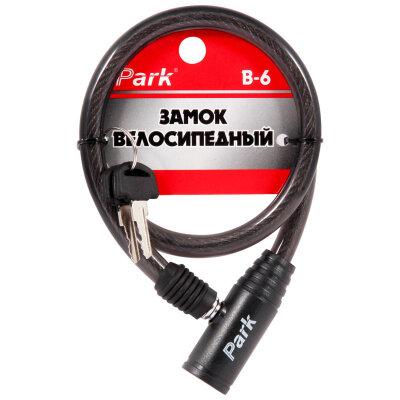 PARK B-6 Замок велосипедный 65 см противоугонный на ключах